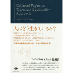 Collected Papers on Trajectory Equifinality Approach