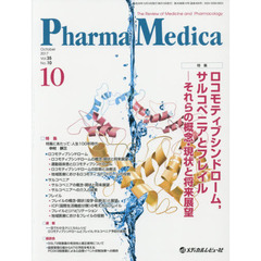 Pharma Medica Vol.35No.10(2017-10)