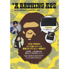 A BATHING APE(R) 2018 SPRING COLLECTION(e-MOOK 宝島社ブランドムック)