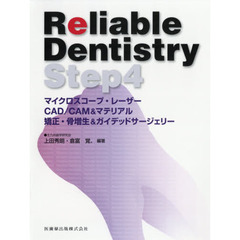 Reliable Dentistry Step4
