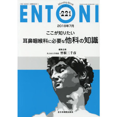 ENTONI Monthly Book No.221(2018年7月)