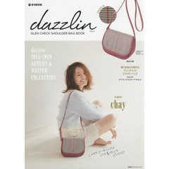 dazzlin GLEN CHECK SHOULDER BAG BOOK (e-MOOK 宝島社ブランドムック)