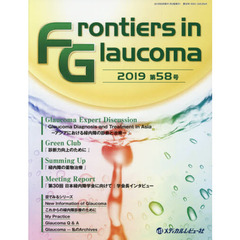 Frontiers in Glaucoma 第58号(2019)