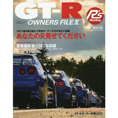 GT-R OWNERS FILE 10