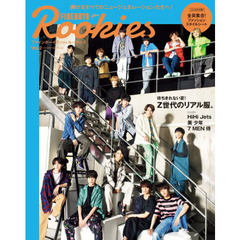 FINEBOYS+plus Rookies vol.2<表紙>HiHi Jets × 美 少年 × 7 MEN 侍