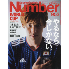 SportsGraphic Number 2018年6月14日号