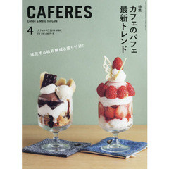 CAFERES 2019年4月号