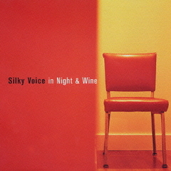 JAZZYな歌姫たち~Silky Voiceをあなたに2 Silky Voice in Night & Wine