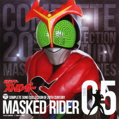 COMPLETE SONG COLLECTION OF 20TH CENTURY MASKED RIDER SERIES 05 仮面ライダーストロンガー