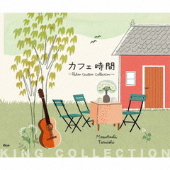 カフェ時間 ~Relax Guitar Collection~