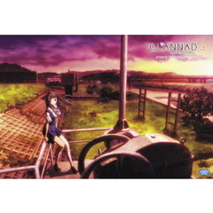 CLANNAD ~AFTER STORY~ 3 <初回限定生産>