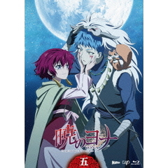 暁のヨナ Vol.5(Blu-ray Disc)
