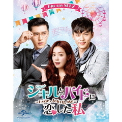 ジキルとハイドに恋した私 ~Hyde, Jekyll, Me~ Blu-ray SET 2(Blu-ray Disc)