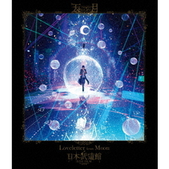 天月-あまつき-/「Loveletter from Moon」 at 日本武道館 LIVE FILM 通常版(Blu-ray Disc)