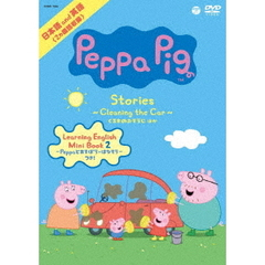 Peppa Pig Stories ~Cleaning the Car/くるまのおそうじ 他~(DVD)