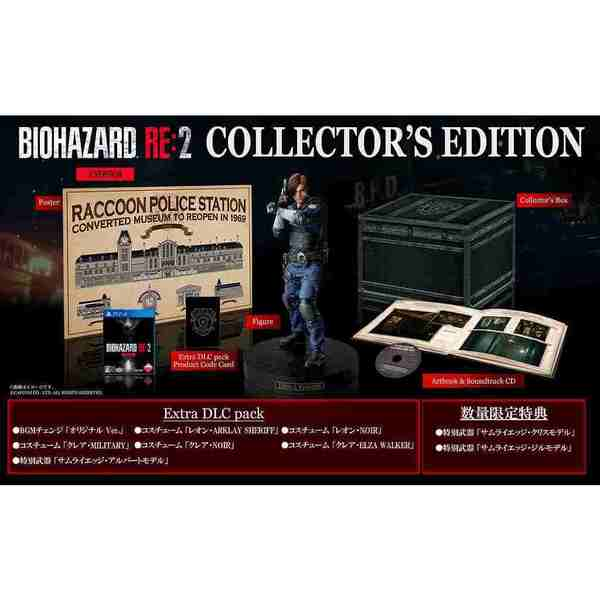 PS4 BIOHAZARD RE:2 Z Version COLLECTOR'S EDITION