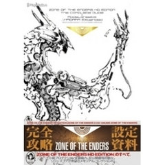 ZONE OF THE ENDERS HD EDITION ザ・コンプリートガイド+設定資料集 ∴HAIDARA EXtended