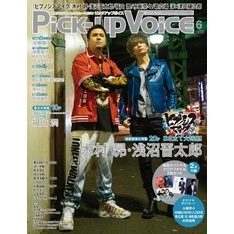 Pick-upVoice 2019年6月号 vol.135