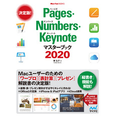 Pages・Numbers・Keynoteマスターブック2020