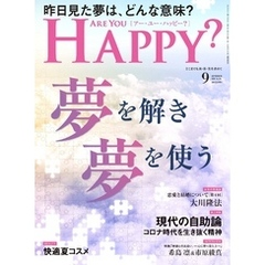 Are You Happy? (アーユーハッピー) 2020年9月号
