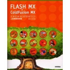 FLASH MX+Cold Fusion