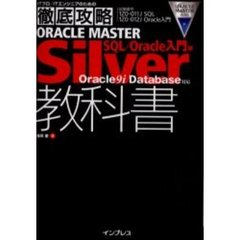 ORACLE MASTER Silver教科書SQL/Oracle入門編Oracle9i Database対応 試験番号1Z0-011J SQL 1Z0-012J Oracle入門
