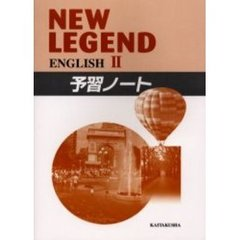 NEW LEGEND ENGLISH 2予習ノート