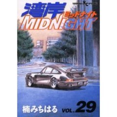 湾岸MIDNIGHT 29