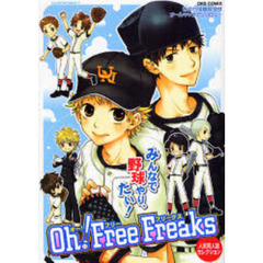 Oh!Free Freaks 青空白球高校球児オールキャラアンソロジー