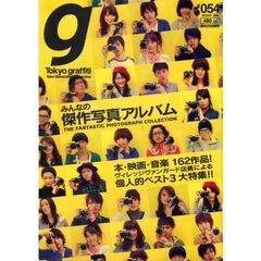 Tokyo graffiti New Generation Magazine #054(2009MARCH) 特集・みんなの傑作写真アルバム