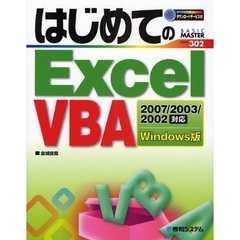 はじめてのExcel VBA Windows版