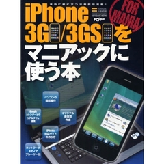 iPhone 3G/3GSをマニアックに使う本