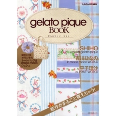 gelato pique BOOK (ジェラートピケブック) Number001