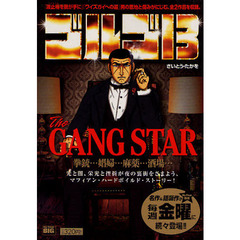 ゴルゴ13 THE GANG STAR