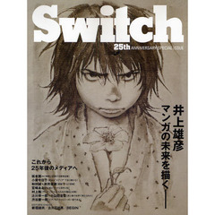 SWITCH 25th ANNIVERSARY SPECIAL ISSUE 〈特別編集〉井上雄彦マンガの未来を描く