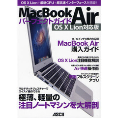 MacBook Airパーフェクトガイド OS 10 Lion対応版 OS 10 Lion+最新CPU+超高速インターフェースを搭載!!