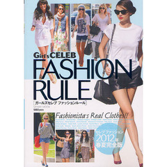 Girl's CELEB FASHION RULE Fashionista's Real Clothes!! セレブファッション2012年春夏完全版