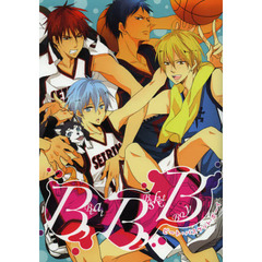 B.B.B Beat Basket Boy