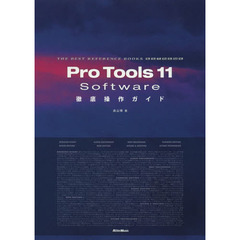 Pro Tools 11 Software徹底操作ガイド for Pro Tools Software MacOS 10 Windows