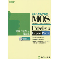 MOS Microsoft Excel 2013 Expert対策テキスト&問題集 Microsoft Office Specialist Part2