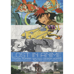 LOST IN ANIMEロマン・トマ