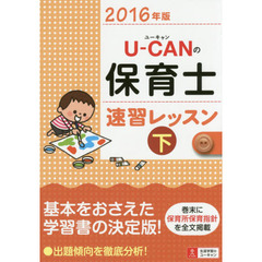 U-CANの保育士速習レッスン 2016年版下