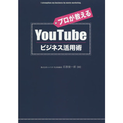 """YouTube Perfect GuideBook 改訂第4版"""