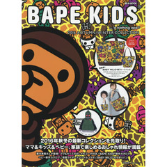 BAPE KIDS(R) by *a bathing ape(R) 2016 AUTUMN/WINTER COLLECTION (e-MOOK 宝島社ブランドムック)