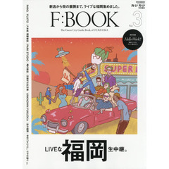 F:BOOK The Finest City Guide Book of FUKUOKA Vol.3