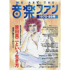 WE ARE THE音楽ファン 1970-89年