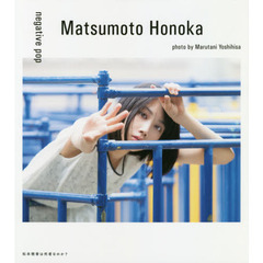 negative pop 松本穂香1st PHOTO BOOK