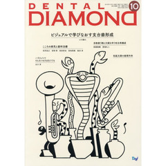 DENTAL DIAMOND Vol.43No.639(2018OCT.)