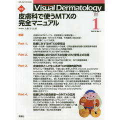 Visual Dermatology 目でみる皮膚科学 Vol.18No.1(2019-1)