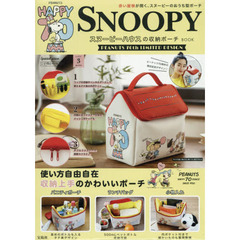 SNOOPY スヌーピーハウスの収納ポーチ BOOK PEANUTS 70th LIMITED DESIGN